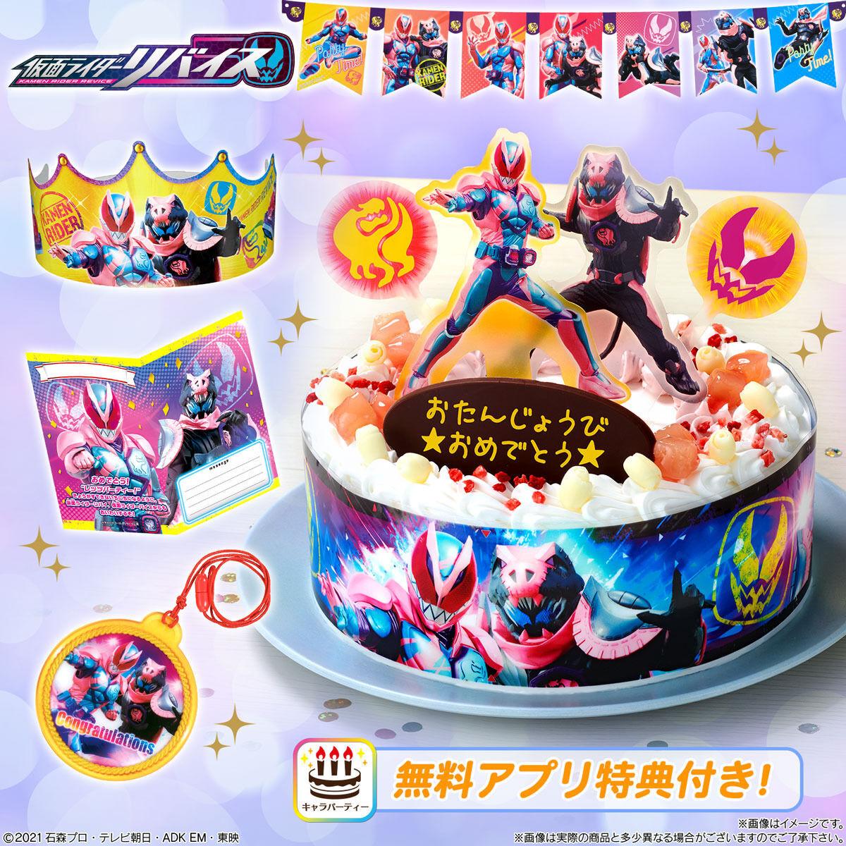 キャラデコパーティーケーキ 仮面ライダーリバイス(5号サイズ)_0