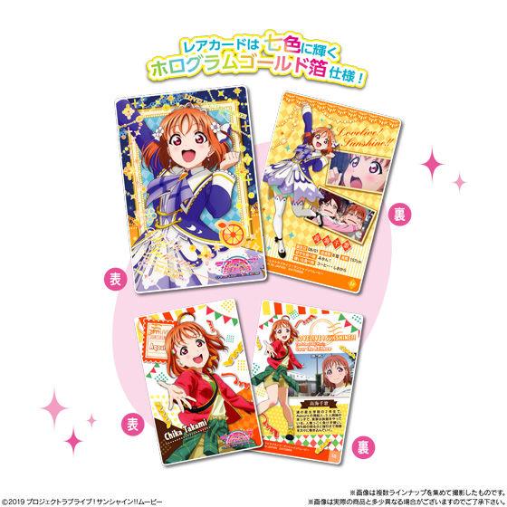 ラブライブ!サンシャイン!! The School Idol Movie Over the Rainbow ウエハース_2
