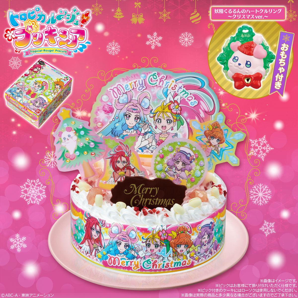 【特典あり】キャラデコクリスマス トロピカル〜ジュ!プリキュア(5号サイズ)_0