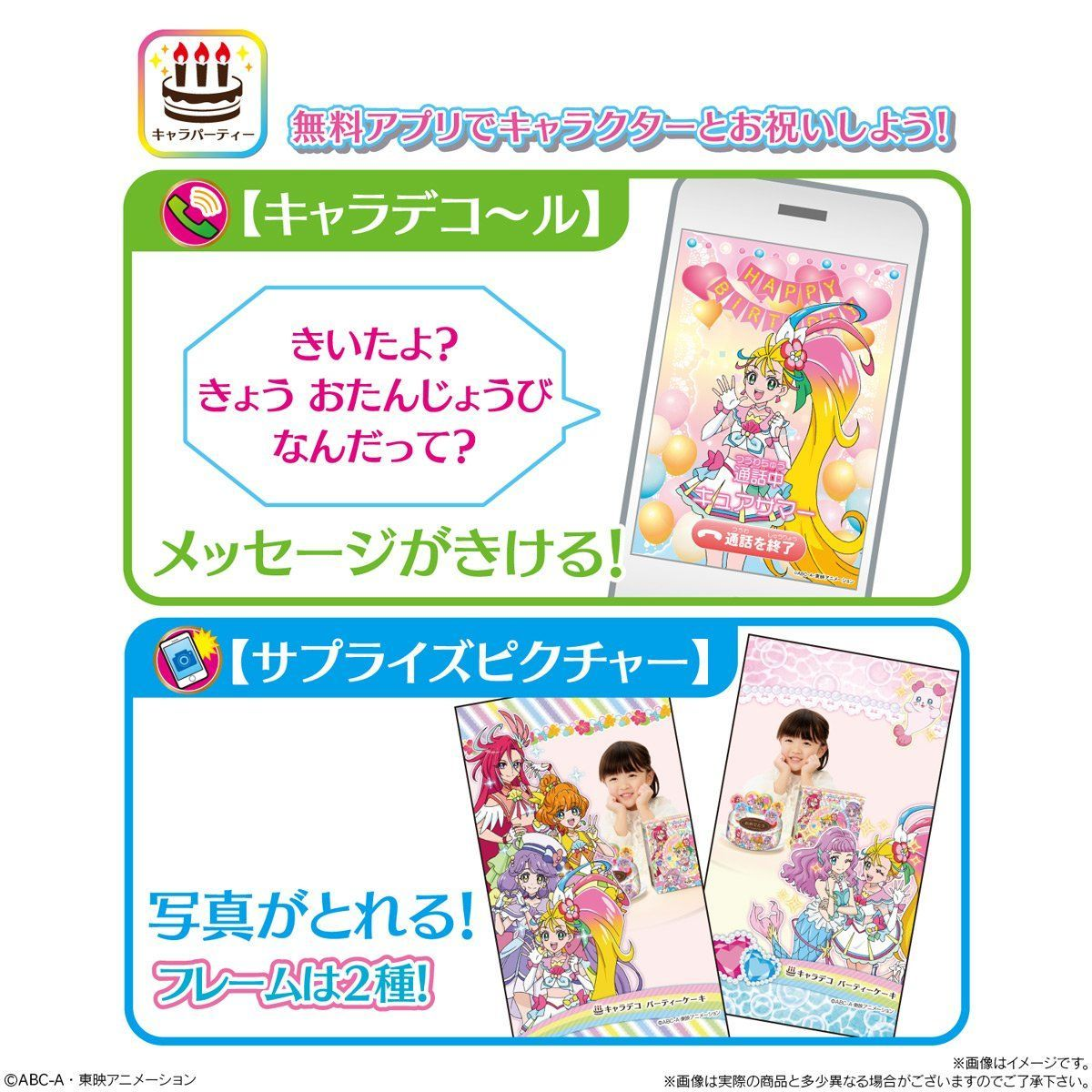 キャラデコパーティーケーキ  トロピカル〜ジュ!プリキュア (チョコクリーム)(5号サイズ)_6
