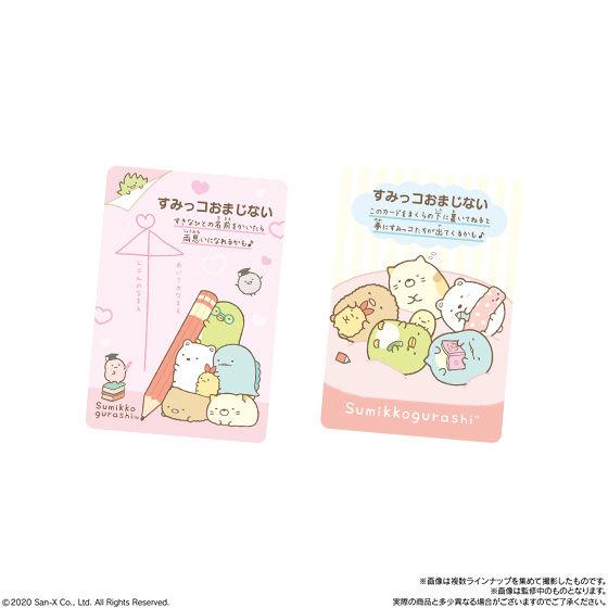 すみっコぐらし コレクションカードグミ_5