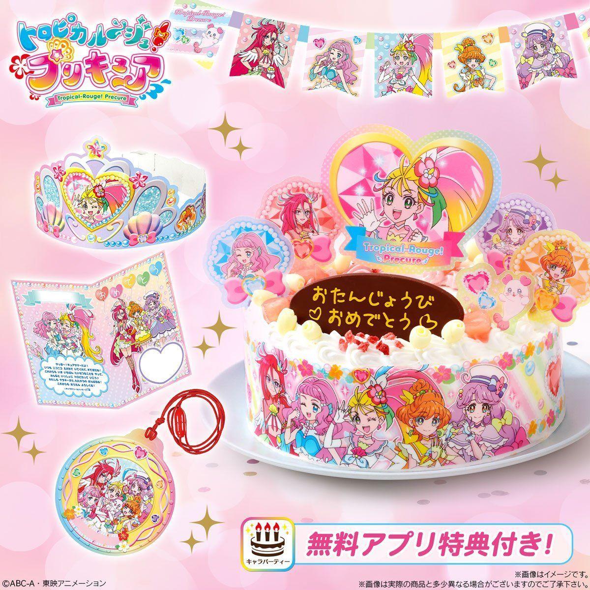 キャラデコパーティーケーキ  トロピカル〜ジュ!プリキュア (チョコクリーム)(5号サイズ)_0