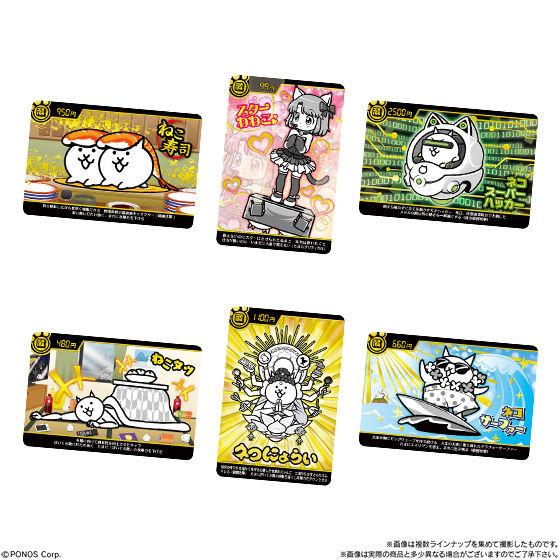 にゃんこ大戦争カードウエハース_5