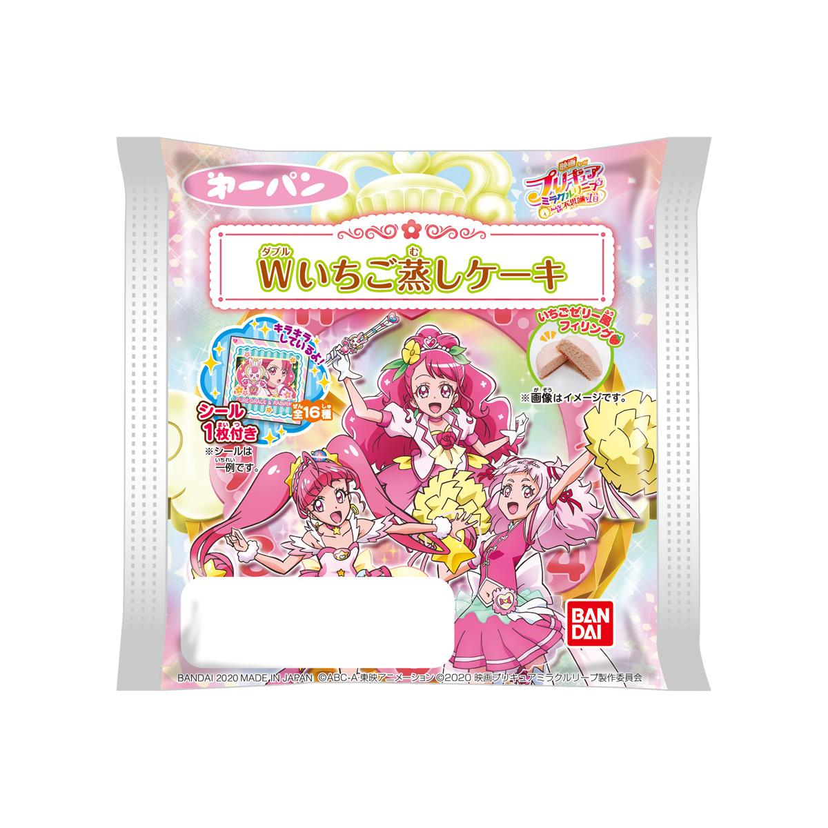 ヒーリングっど プリキュア Wいちご蒸しケーキ_0