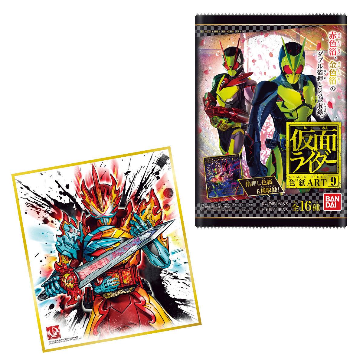仮面ライダー色紙ART9_0