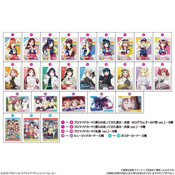 ラブライブ!サンシャイン!! The School Idol Movie Over the Rainbow ウエハース2_7