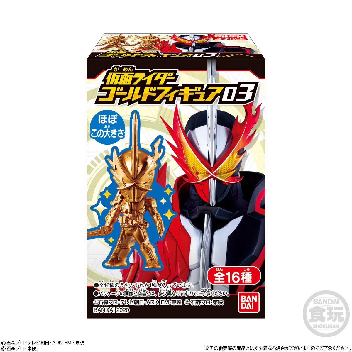 仮面ライダーゴールドフィギュア03_9