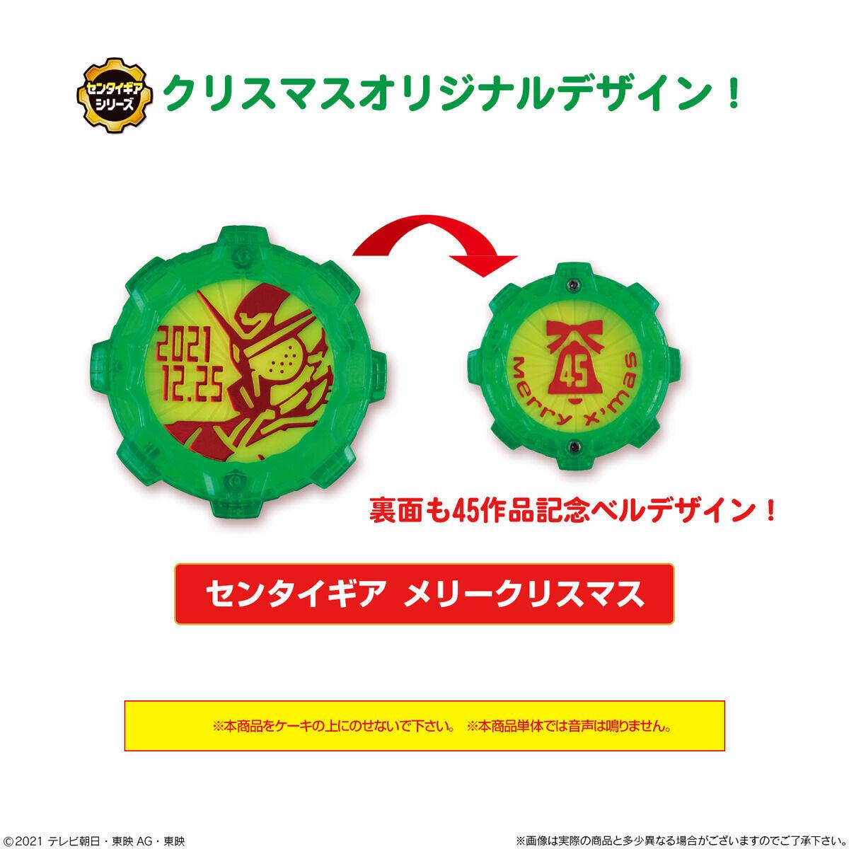 【特典あり】キャラデコクリスマス 機界戦隊ゼンカイジャー(5号サイズ)_1