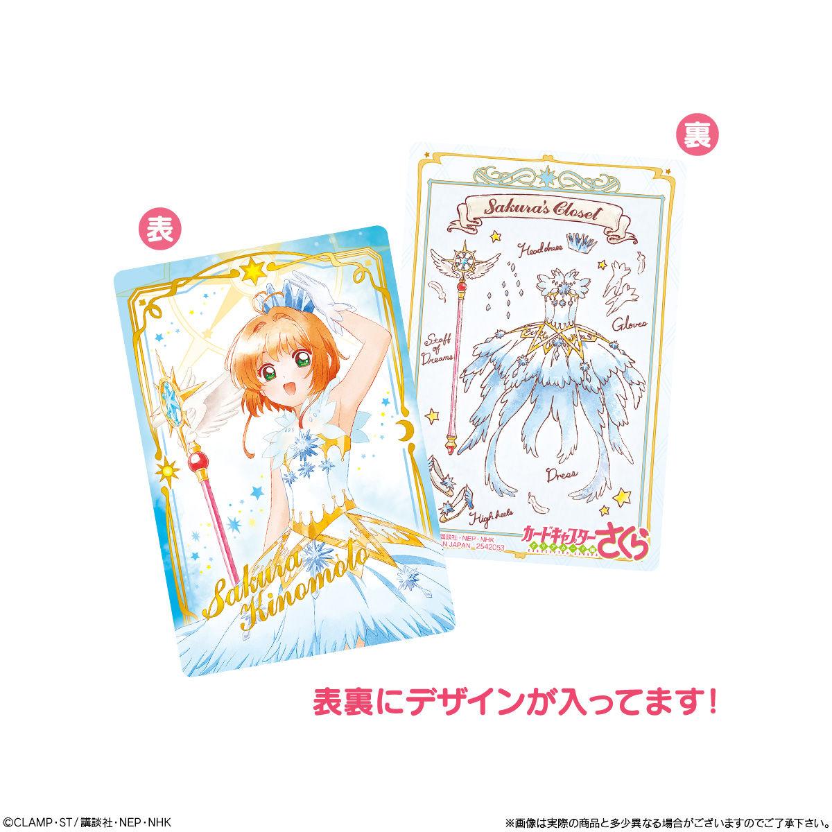 カードキャプターさくら クリアカード編 ウエハース2_1
