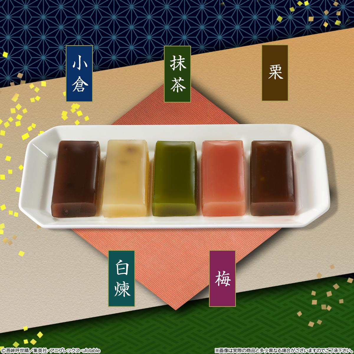 鬼滅の刃 日輪刀菓子切・羊羹_1