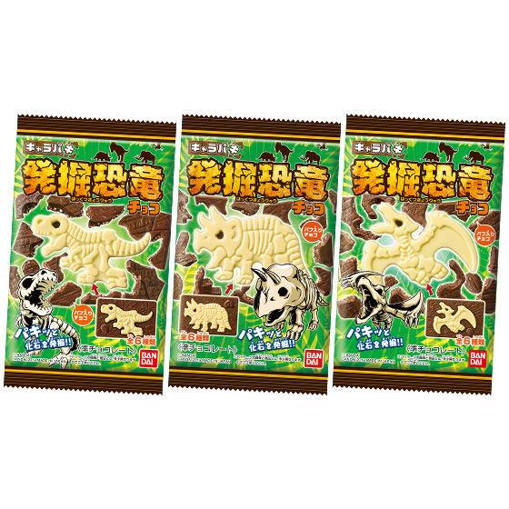 キャラパキ 発掘恐竜(リニューアル)_0