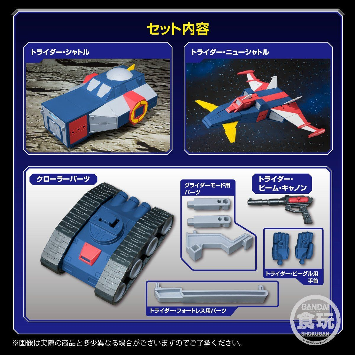 スーパーミニプラ 無敵ロボ トライダーG7 トライダー・シャトル&トライダー・ニューシャトルセット【PB限定】_2