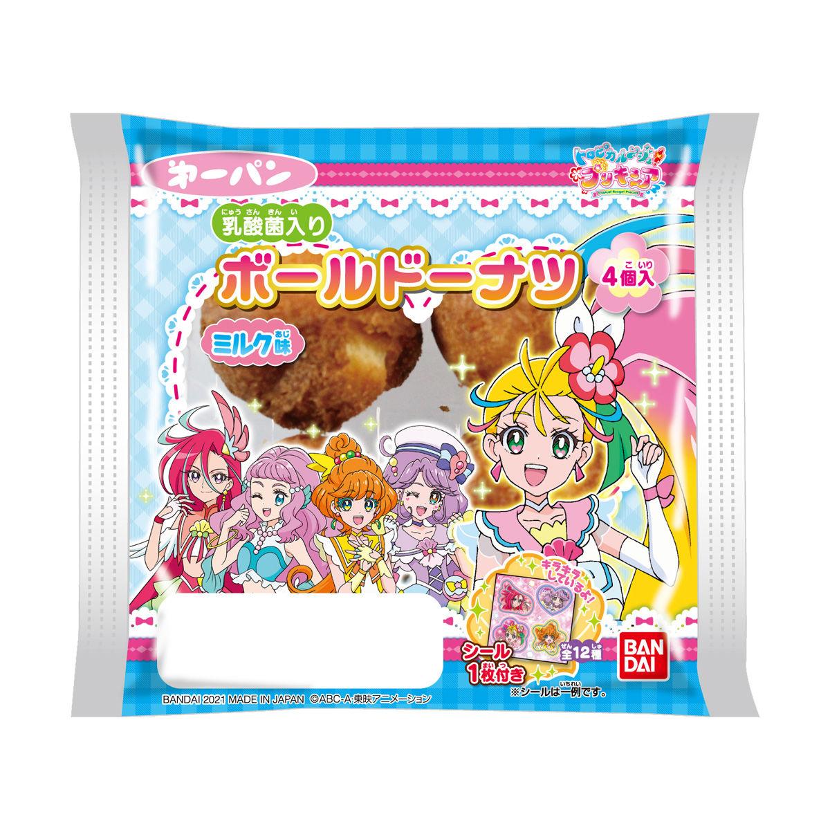 トロピカル~ジュ!プリキュア  ボールドーナツミルク味_0