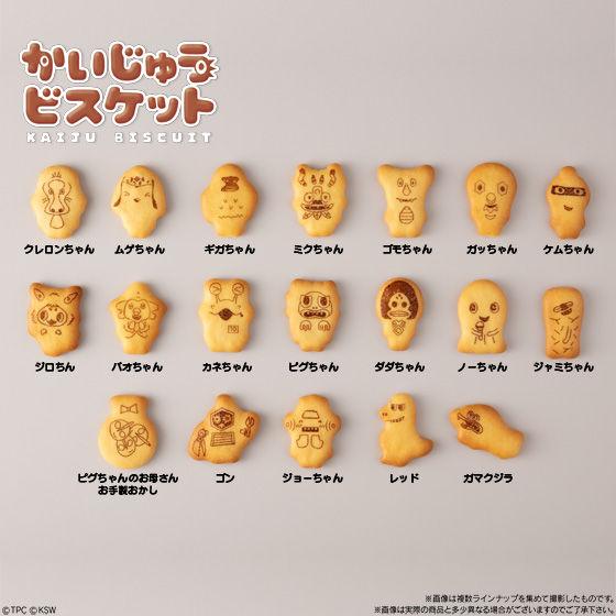 かいじゅうビスケット_2