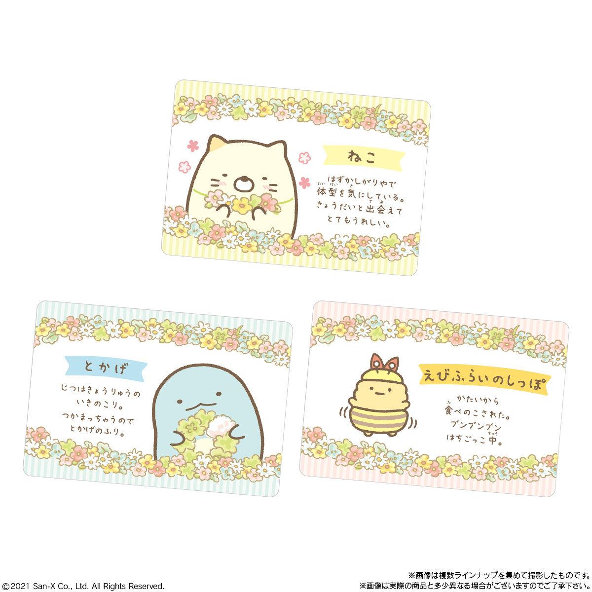 すみっコぐらし コレクションカードグミ4_4