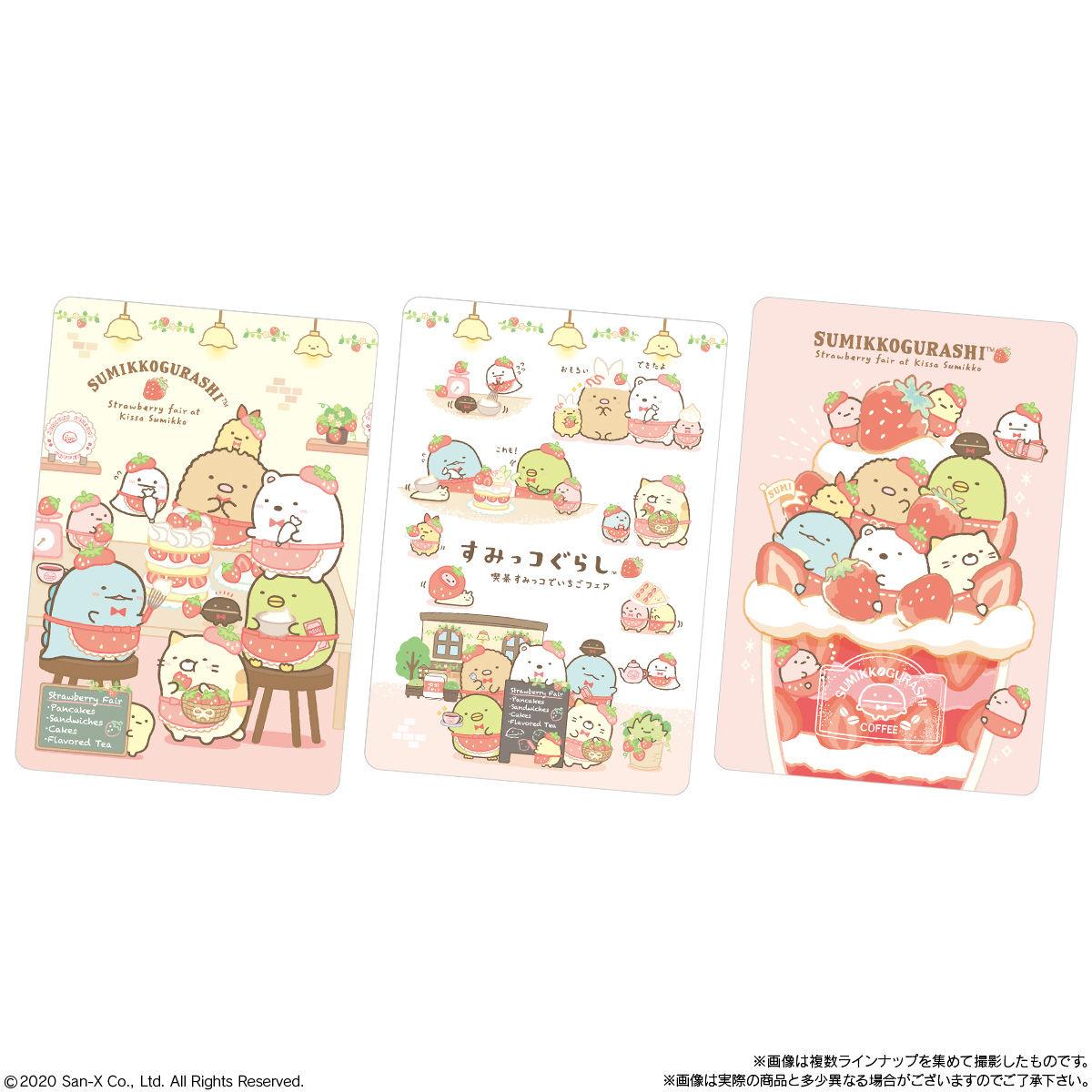 すみっコぐらし コレクションカードグミ3_3