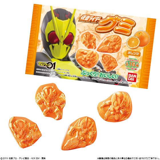 仮面ライダーグミ(オレンジ)_1