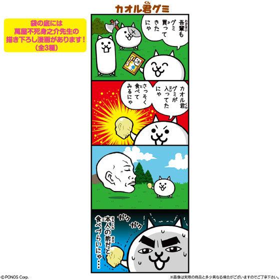 にゃんこ大戦争グミ(リニューアル)_4