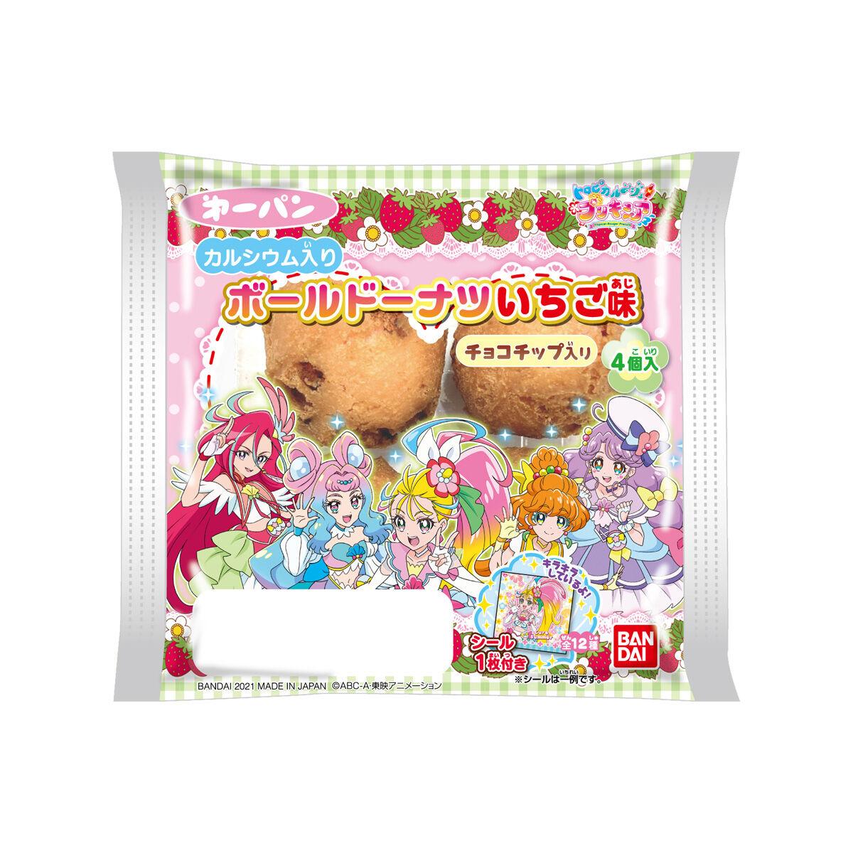 トロピカル~ジュ!プリキュア  ボールドーナツいちご味 チョコチップ入り4個入_0