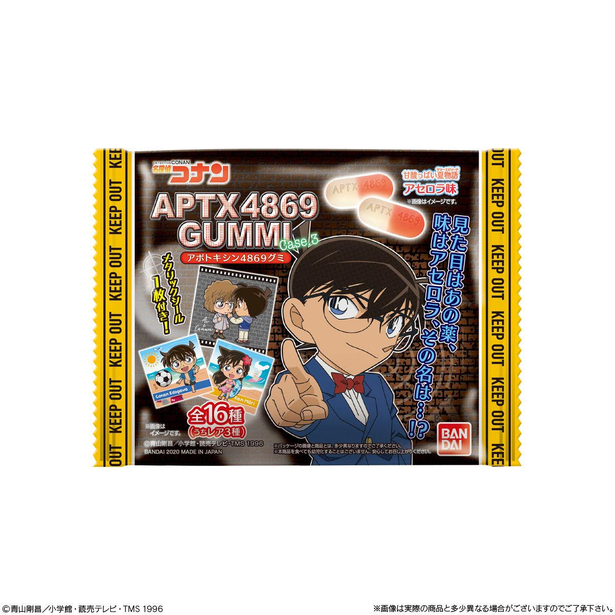 名探偵コナン APTX(アポトキシン)4869グミ Case.3_4