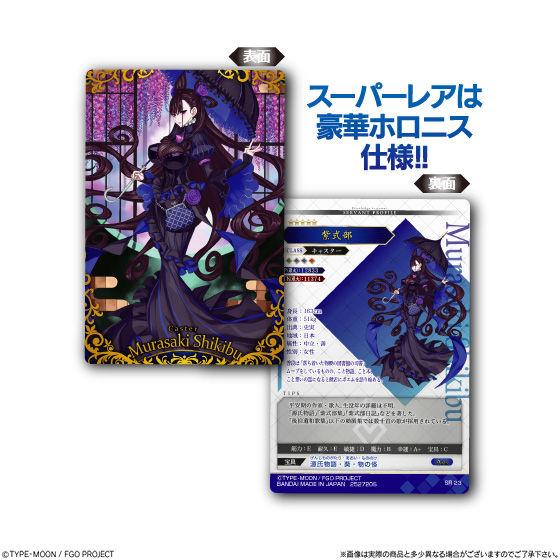 Fate/Grand Orderウエハース8_1
