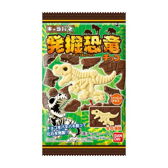 キャラパキ 発掘恐竜_0