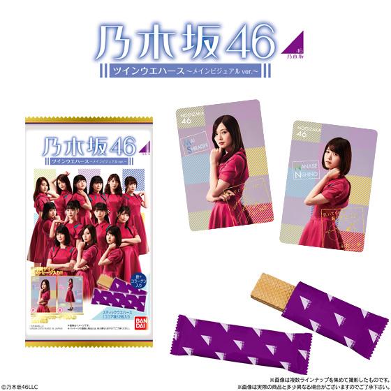 【セブン-イレブン限定】乃木坂46ツインウエハース_1