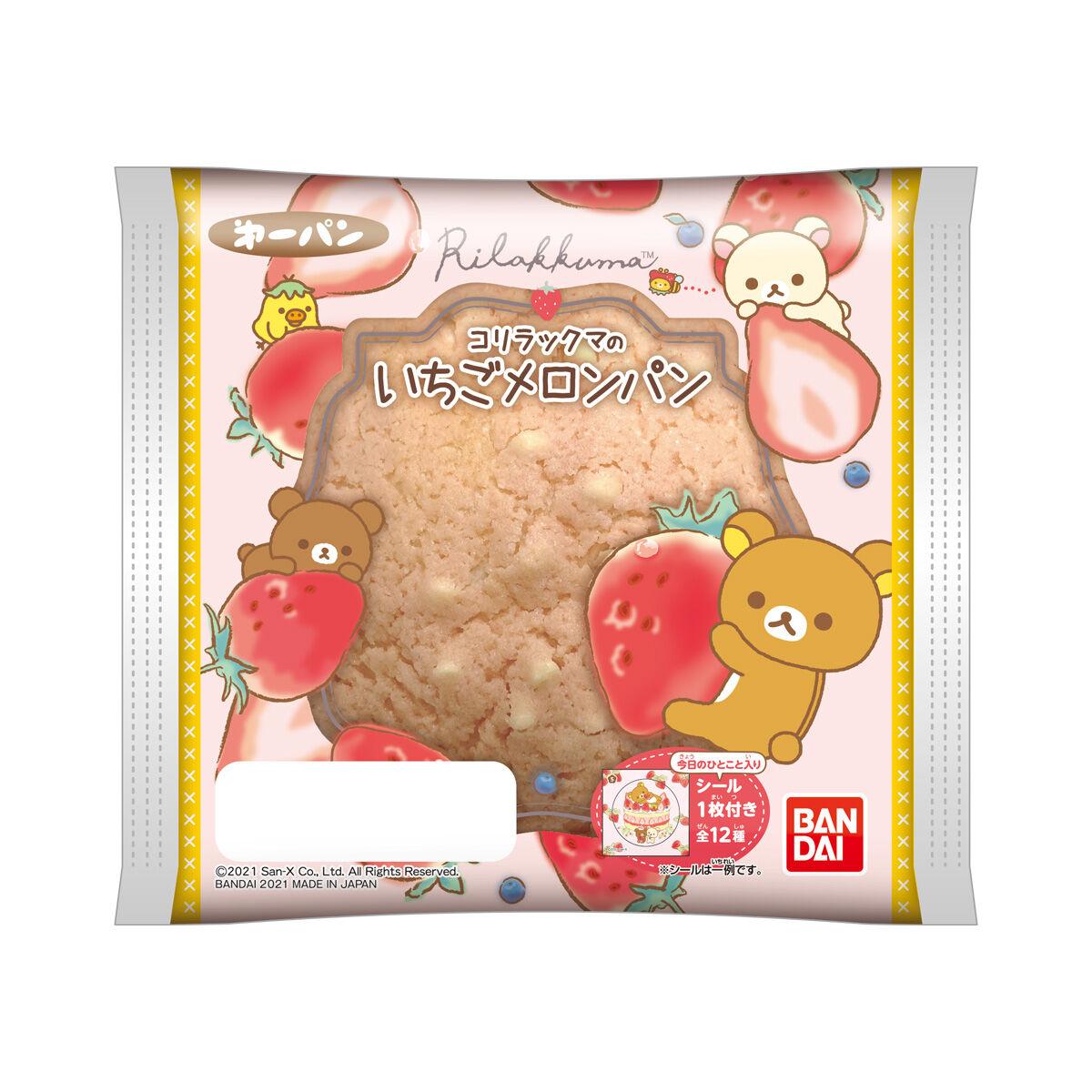 コリラックマのいちごメロンパン_0