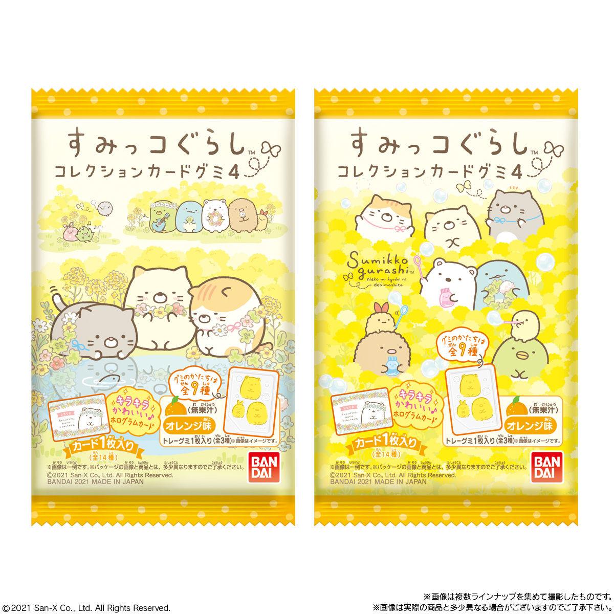 すみっコぐらし コレクションカードグミ4_8
