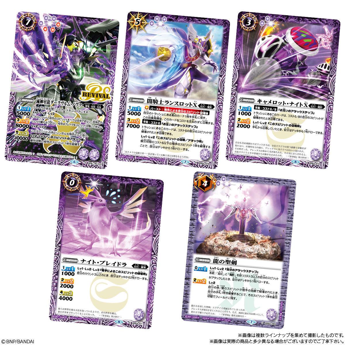 バトルスピリッツウエハース 紫翠の刃旋風_3