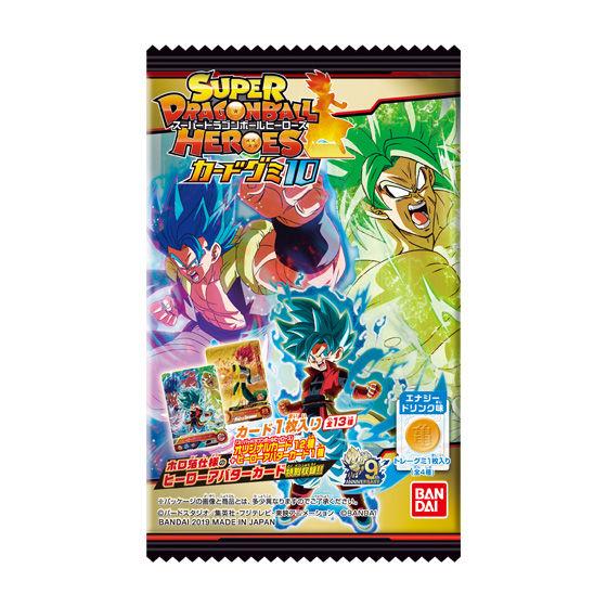 スーパードラゴンボールヒーローズカードグミ10_0