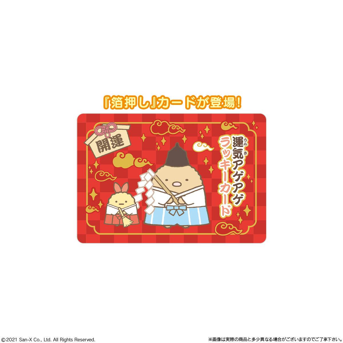 すみっコぐらし コレクションカードグミ4_2