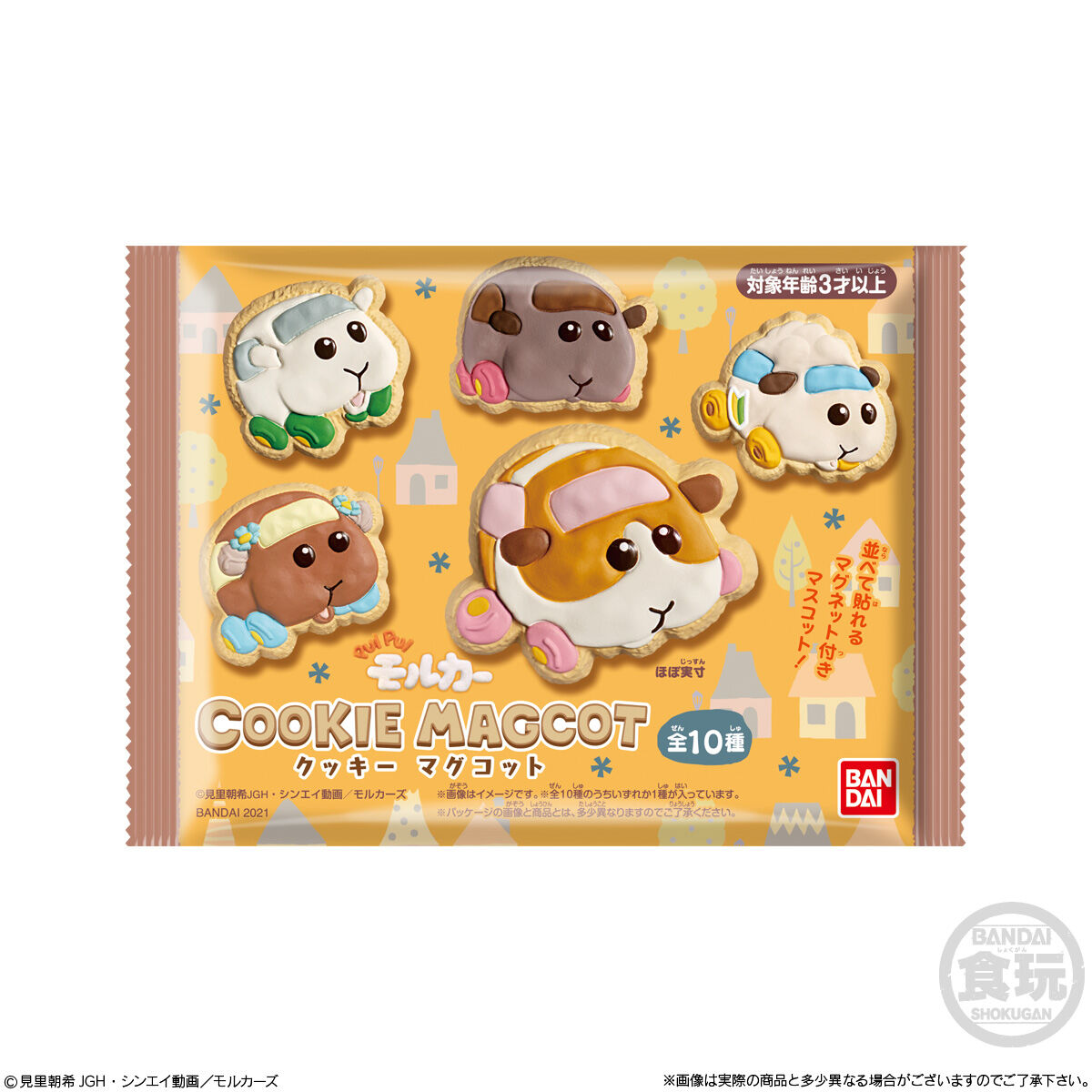 PUI PUI モルカー COOKIE MAGCOT_7