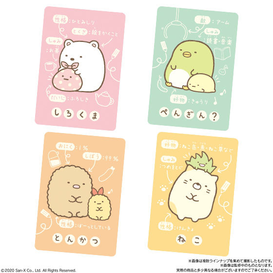 すみっコぐらし コレクションカードグミ_2