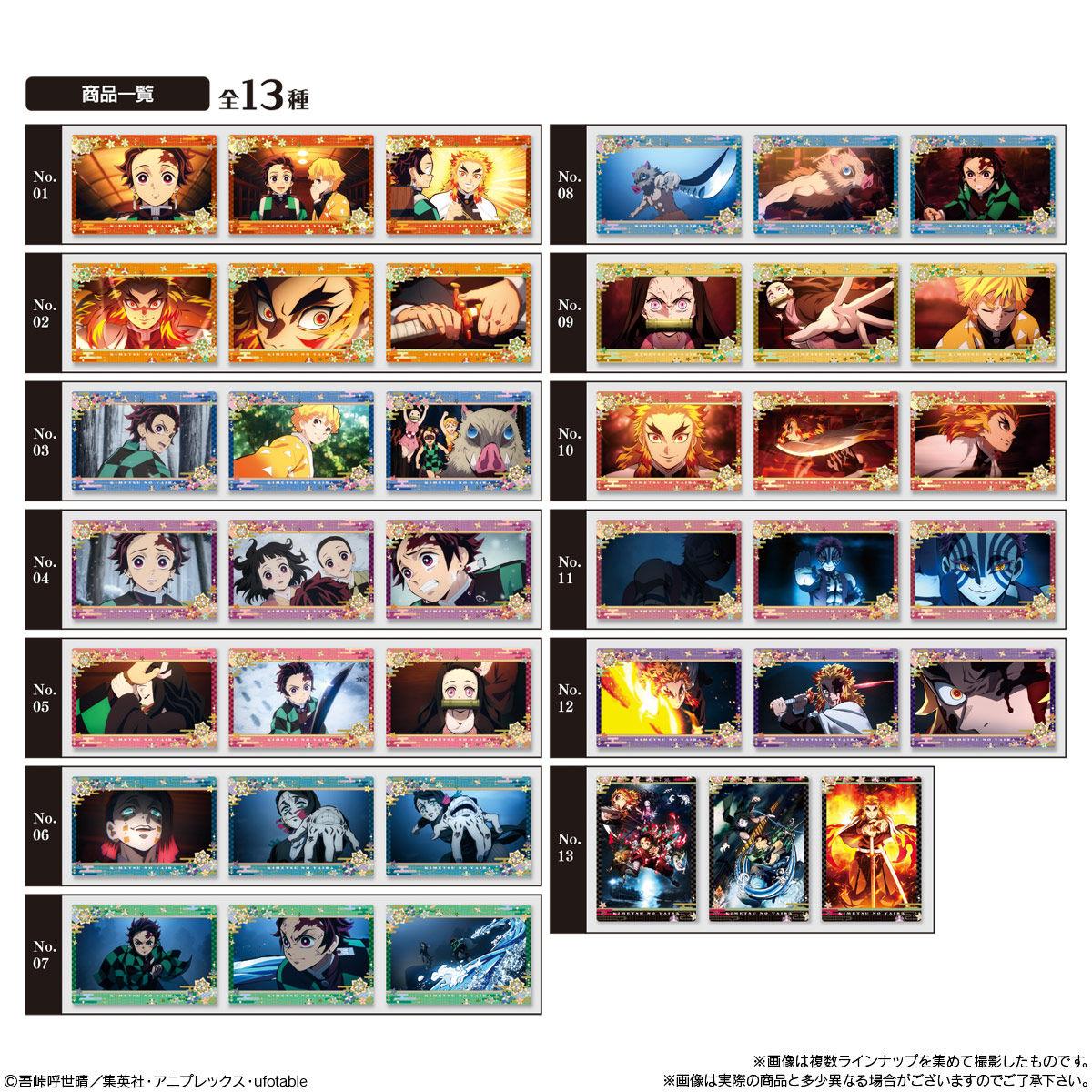 劇場版「鬼滅の刃」無限列車編 名場面回顧カードチョコスナック3_9