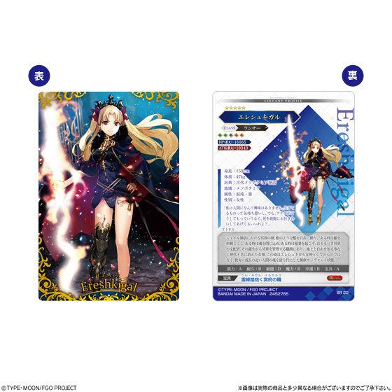 Fate/Grand Orderウエハース5_2