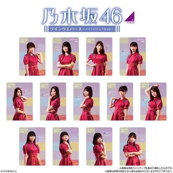 【セブン-イレブン限定】乃木坂46ツインウエハース_3