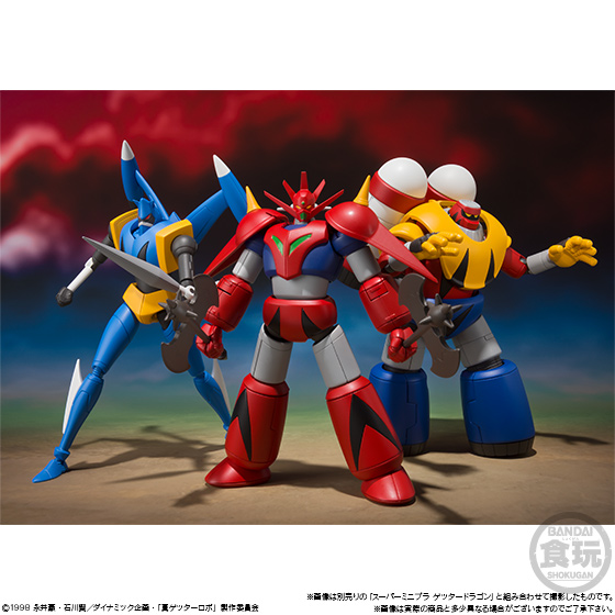 スーパーミニプラ 真(チェンジ!!)ゲッターロボ Vol.3【プレミアムバンダイ限定】_7
