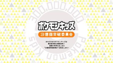 「ポケモンキッズ3億個突破委員会」公式サイトがオープンしました