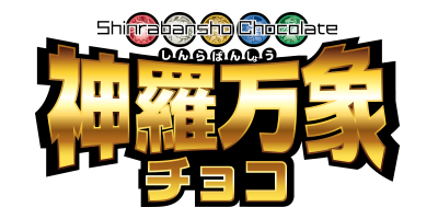 神羅万象チョコ公式サイト