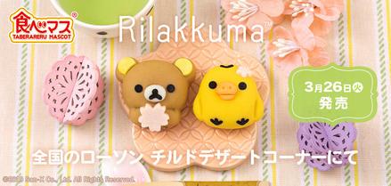 食べマス公式サイト「食べマス 桜リラックマ」を公開しました