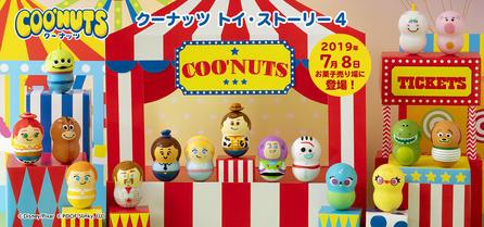 COO'NUTS(クーナッツ)|バンダイ キャンディ公式サイト