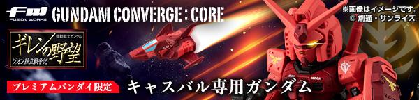 FW GUNDAM CONVERGE:CORE キャスバル専用ガンダム【プレミアムバンダイ限定】