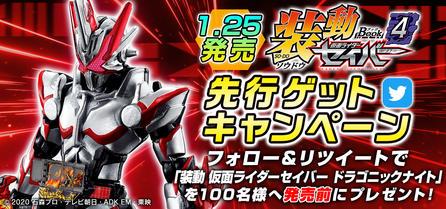 装動 仮面ライダーセイバー BOOK4 先行ゲットキャンペーン スタート!