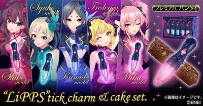 """【好評ご予約受付中!】『""""LiPPS"""" stick charm & cake set.』撮りおろしチャームサンプルご紹介!"""
