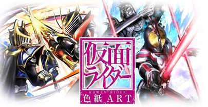 新シリーズ「仮面ライダー色紙ART」、本日発売!