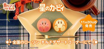 食べマス公式サイト「食べマスモッチ 星のカービィ」を公開しました