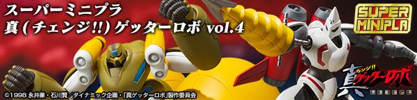 スーパーミニプラ 真(チェンジ!!)ゲッターロボ Vol.4【プレミアムバンダイ限定】