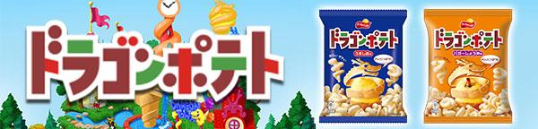 ドラゴンポテト|ジャパンフリトレー株式会社