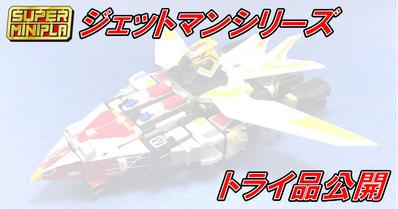【トライ品】スーパーミニプラ ジェットイカロス ジェットガルーダ【公開】